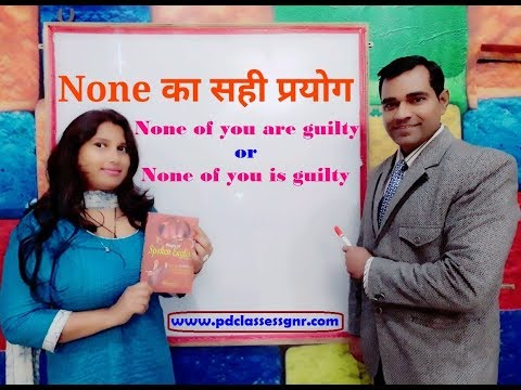 Use of NONE in English Grammar : None (कोई नहीं) : GRAMMAR RULES : Speak English