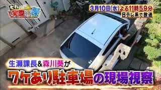 公式サイト https://www2.ctv.co.jp/dounanoka/ 公式Twitter https://twitter.com/jissaidounanoka.