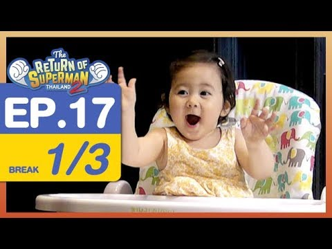 The Return of Superman Thailand Season 2 - Episode 17 - 17 มีนาคม 2561 [1/3]