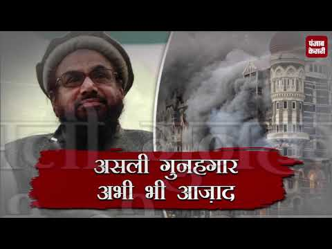 26/11 Attack : Pakistan Not Sincere In Bringing Mumbai Attackers To Justice