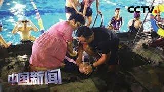 [中国新闻] 广东佛山:待产医生连做180次按压 救活溺水儿童 | CCTV中文国际