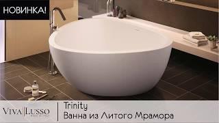 Trinity Треугольная Ванна из Литого Мрамора - Новинка Viva Lusso 2017