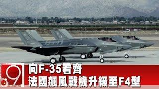 向F-35看齊 法國飆風戰機升級至F4型《9點換日線》2019.05.14