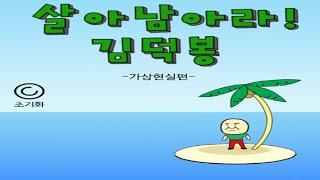 살아남아라 김덕봉 : 가상현실편 - 게임플레이 영상 […
