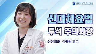 신대체요법 : 혈액투석, 복막투석 주의사항! | 신장내…