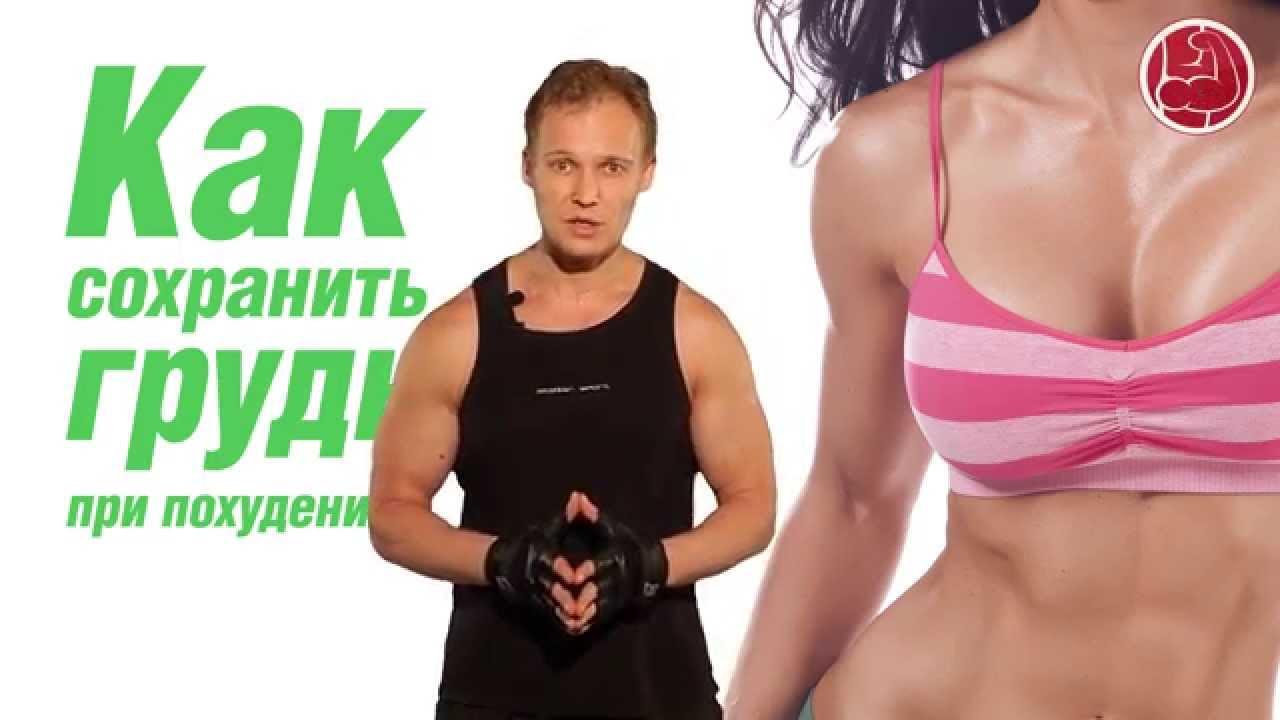 Как сохранить грудь при похудении? - YouTube