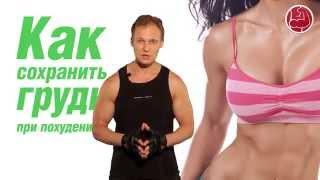 Как сохранить грудь при похудении?