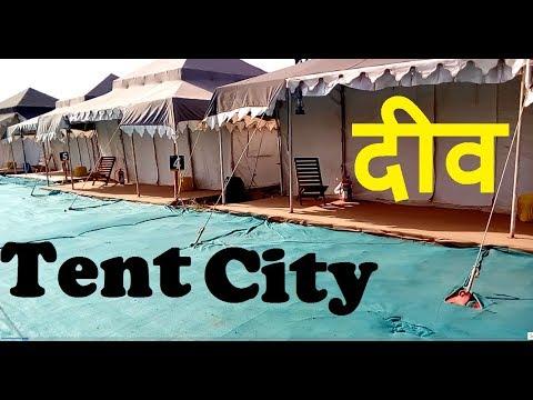 Diu Tent City | Stay In Tent | દિવ | दीव | Khodidhar Beach | Nagoa Beach | Festa Diu City | Daman |