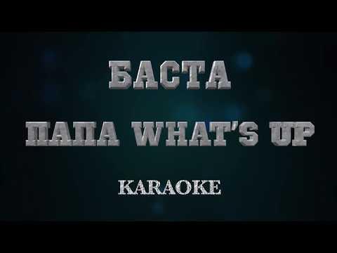 Баста - Папа What's up karaoke