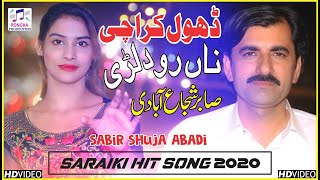 Dhol karachi | Sabir Shuja Abadi | Na Ro Dilri | New Saraiki Song 2020 | Rongha Production