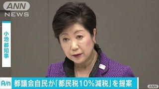 「都民税10%減税」自民が提案 知事「慎重に」(17/03/01)