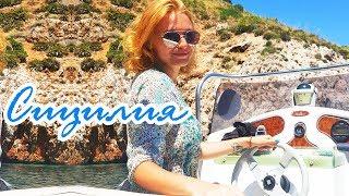Vlog #4 ИТАЛИЯ. Отдых в Сицилии. Пробуем местную кухню. Морская прогулка в Кастелламмаре дель Гольфо
