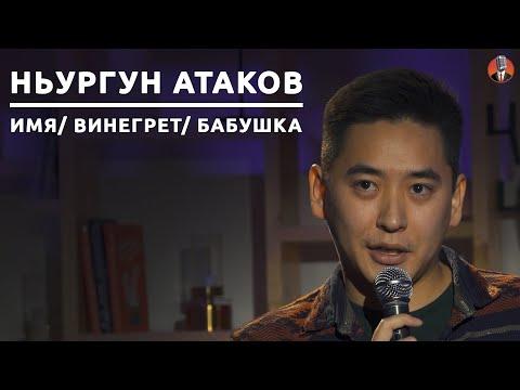 Ньургун Атаков - имя/ винегрет/ бабушка [СК#14]