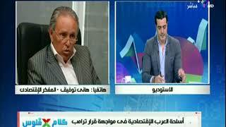 كلام في فلوس مع شريف عبد الرحمن 8/12/2017