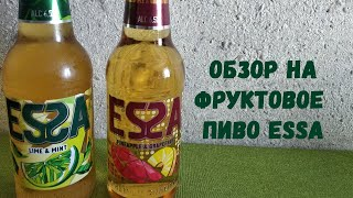 Обзор на фруктовое пиво essa ананас-грейпфрут и essa лимон-мята (18+)