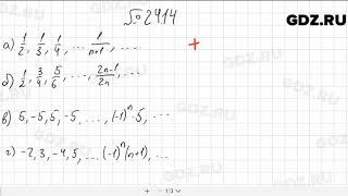 № 24.14 - Алгебра 10-11 класс Мордкович