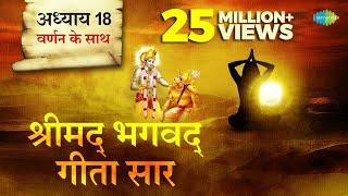 श्रीमद भगवत गीता सार- अध्याय 18 |Shrimad Bhagawad Geeta With Narration |Chapter 18|Shailendra Bharti