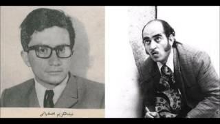 عبدالکریم اصفهانی