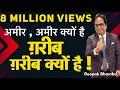 अमीर अमीर क्यों है...? ग़रीब ग़रीब क्यों है...? By- Deepak Bhambri