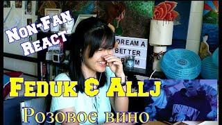 �������� ���� Feduk & Alljey - Розовое вино MV Reaction ������