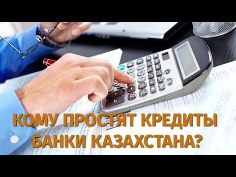 Должникам прощают кредиты. Кому повезло? Ответы на частые вопросы