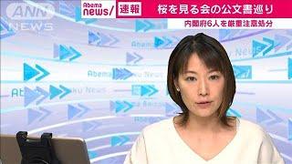 「桜を見る会」の公文書めぐり 内閣府が6人を処分(20/01/17)
