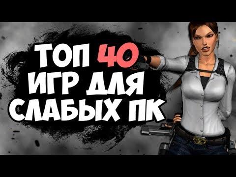 ТОП 40 ИГР