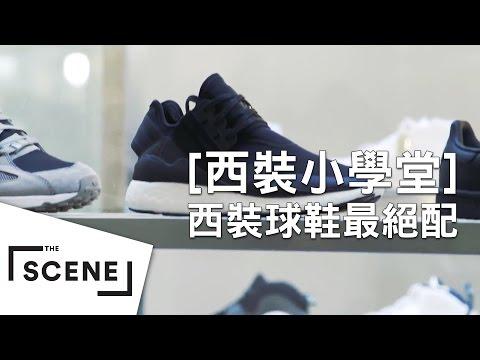 GQ紳士西裝學堂—休閒西裝球鞋穿搭法