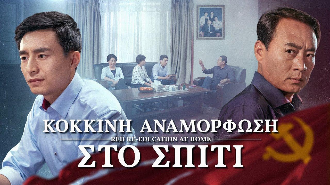 χριστιανική ταινία «Κόκκινη Αναμόρφωση Στο Σπίτι»