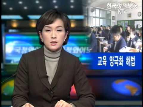 교육양극화 KTV 방송