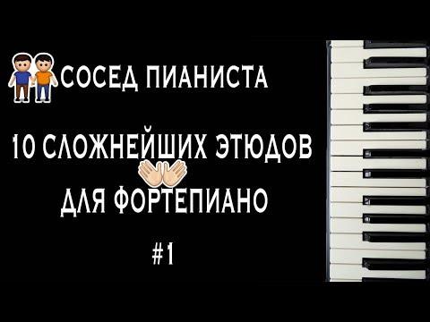 """ТОП 10 Самых сложных этюдов для фортепиано/Шоу """"Сосед Пианиста"""""""