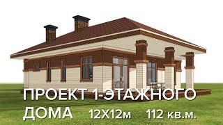 Проект одноэтажного дома 112 кв.м.