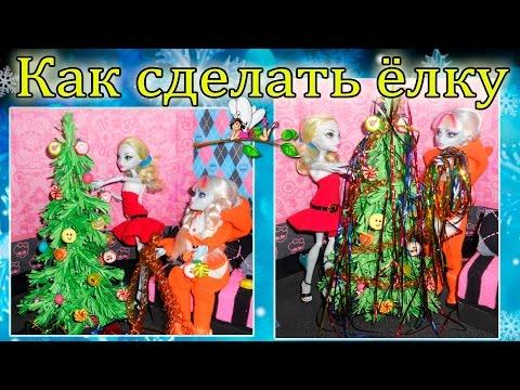 Как сделать новогоднюю елку для кукол  елочные игрушки / Christmas tree doll  Christmas toys смотреть в хорошем качестве