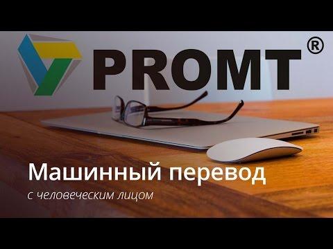 PROMT Offline - новое слово в машинном переводе