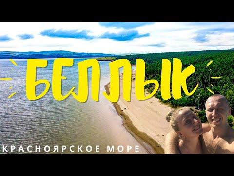 Беллык Красноярск. Как доехать. Одинокий пляж. Красноярское море. Курорты Красноярска. Почти Тайланд