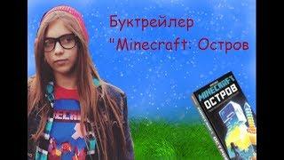 """БУКТРЕЙЛЕР """"MINECRAFT: ОСТРОВ"""" («Конкурс «Больше книг»)"""