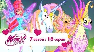 Клуб Винкс - Сезон 7 Серия 16 - Возвращение в Райскую бухту | Мультики про фей для девочек