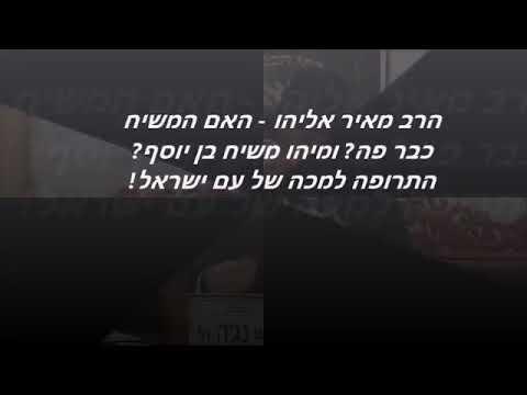 """האם המשיח כבר פה? מיהו משיח בן יוסף? התרופה למכה של עם ישראל - הרה""""ג 🎩מאיר אליהו שליט״א"""