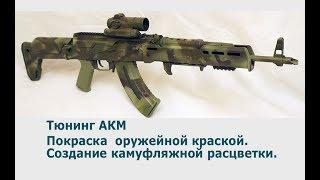 Покраска АКМ, ТОЗ-106 и РПК оружейной краской Duracoat