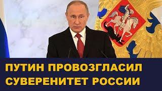 Вся суть послания Путина 2020. Неожиданное заявление