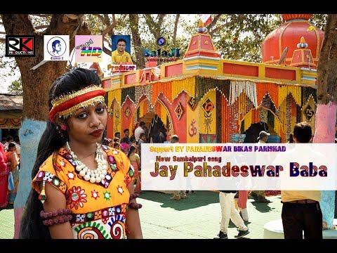 New Bol Bam Song Sambalpuri Jay Pahadeswar Baba