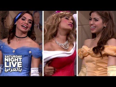 لما تكون بتدور على عروسة وتلاقي أميرات ديزني قدامك - SNL بالعربي