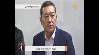 Қарағанды аудандық сот алқасы Серік Ахметовты босатпады