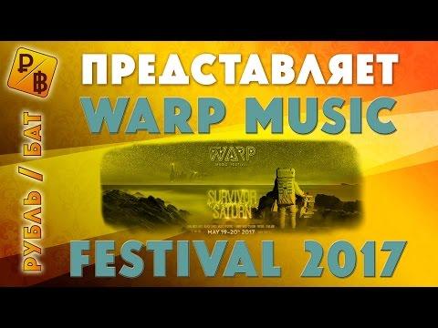 «Рубль Бат»: Warp Music Festival 2017 | Какую валюту взять в Тайланд? | Выгодный курс обмена рубля