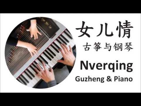 女儿情 Nverqing -- 古筝与钢琴 Guzheng & Piano