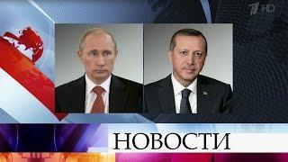 Владимир Путин провел телефонные переговоры с Реджепом Тайипом Эрдоганом.