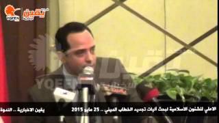 يقين  عبد الله مغازي:  تغيير الخطاب الديني لن يمس الثواب الدينية