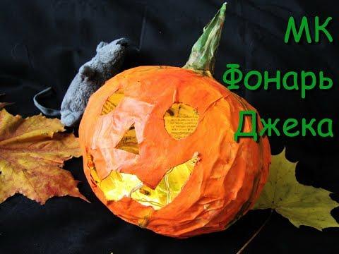 Тыква из папье-маше. DIY Рapier mache pumpkin. Jack-O-Lantern.