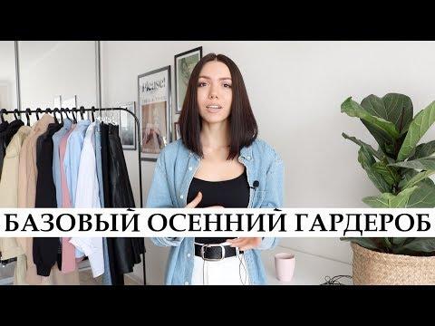 ОСЕНЬ 2019: МОЙ БАЗОВЫЙ ГАРДЕРОБ. Одежда. Обувь. Аксессуары