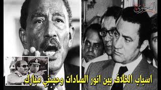 اسباب الخلاف بين الرئيس انور السادات والنائب حسني مبارك